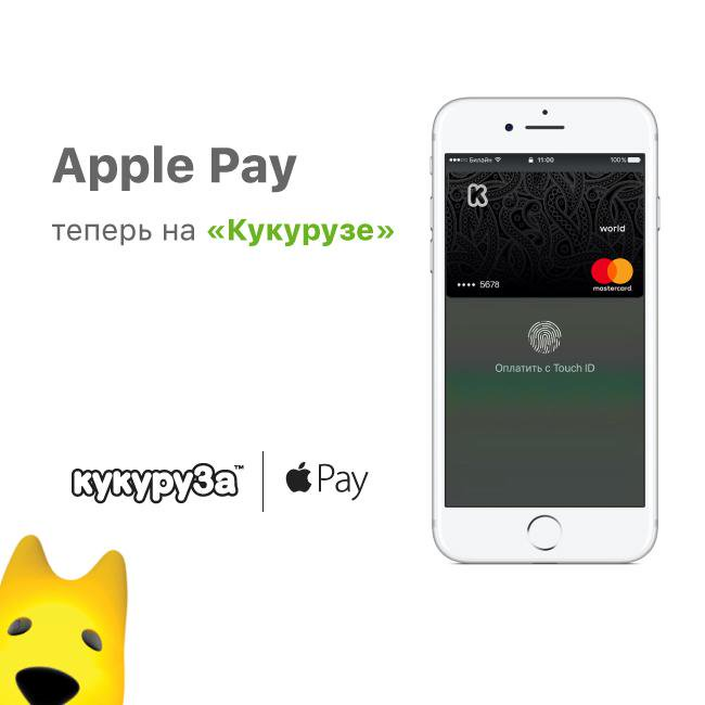 Apple и Samsung Pay